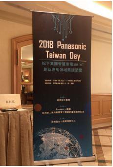 2018年Panasonic Taiwan Day活動看板