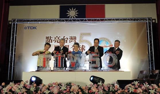 台灣TDK 50周年慶活動