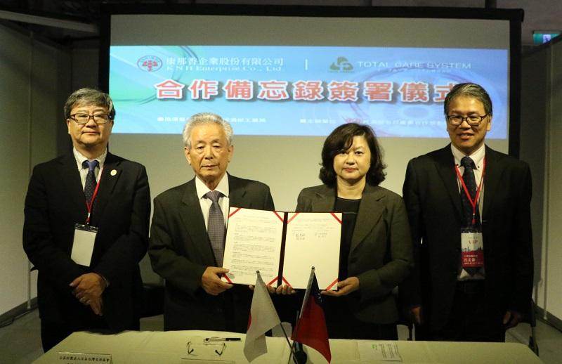 康那香與TCS MOU簽署儀式