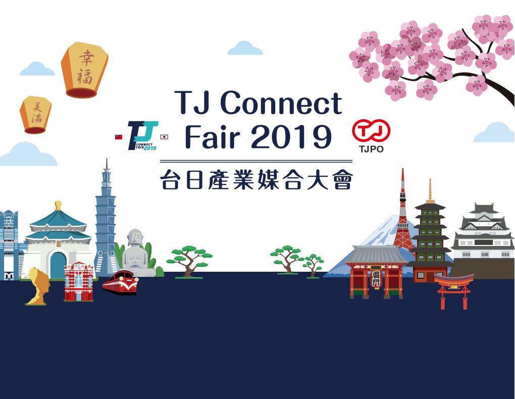 2019 TJ Connect Fair 2019 台日產業媒合大會