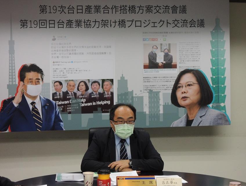 第19次搭橋會議主席工業局呂正華局長