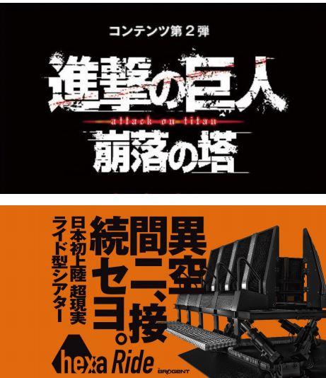 進擊的巨人宣傳海報
