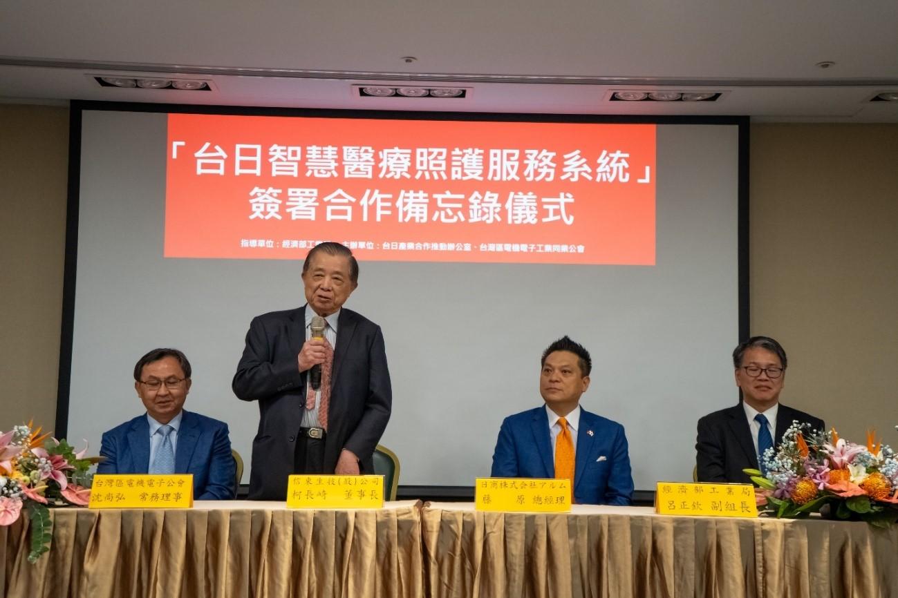 ALLM和台灣智慧電子合作簽署儀式台方代表致詞