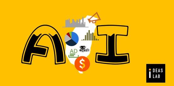 圖:ideas lab logo